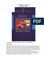 [Paramonov_B.]_Konec_stilya(z-lib.org)