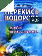 Неумывакин И.П. - Перекись Водорода. Мифы и Реальность - 2004