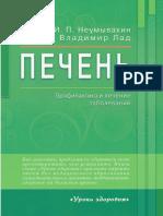 Неумывакин И.П. - Печень. Профилактика и Лечение Заболеваний - 2018