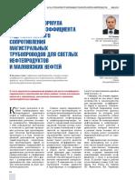 Chernikin_gidrav_soprotivlenie