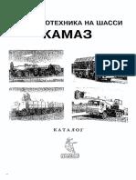 kamaz.pdf