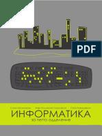 INFORMATIKA_5_FINAL.pdf