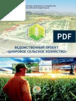 Проект Цифровое Сельское Хозяйство