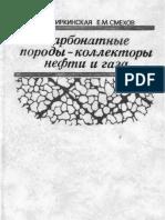 карбонат