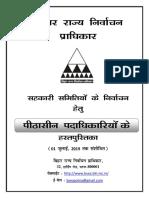 Presiding Officer Book for All Societies_2019