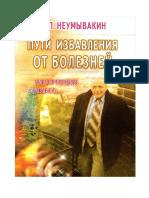 Неумывакин И.П. - Пути избавления от болезней. Гипертония, диабет - 2012.pdf