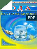 Неумывакин И.П. - Сода. На Страже Здоровья - 2006