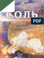 Неумывакин И.П. - Соль. Мифы и Реальность - 2007