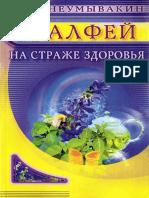 Neumibatkin in Russian