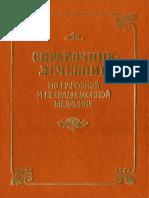 Справочник-лечебник По Народной и Нетрадиционной Медицине - 1993