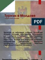 Туризм в Республике Молдова