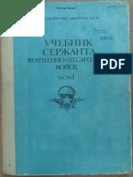 Учебник сержанта воздушно-десантных войск. Часть 1 - 1989.pdf