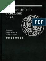 Причерноморье в Средние Века. Вып. 10. Под Ред. С.П. Карпова (2018)