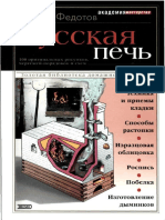 Russkaya_pech_Fedotov_G_Ya.pdf