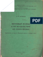 PUERTOS N-E.pdf