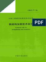 CECS77_96:钢结构加固技术规范.pdf