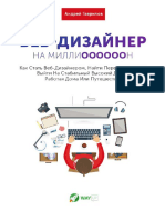 Web_Designer_On_Million_Book_WAYUP_edit_19.07.pdf