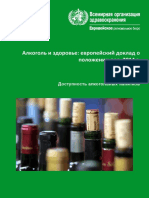 Availability-of-alcohol-Rus
