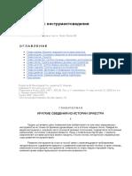 Краткий курс инструментоведения-Блюм (1).pdf