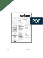 Dharmayana Magazine - Mahavira Mandir Patna October-December