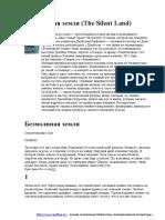 Джойс Грэм - Безмолвная земля - www.readfree.ru.doc