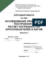 Variant_4.docx