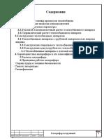 Kalorifer_vozdushny_raspylitelnoy_sushilnoy_ustanovki.doc