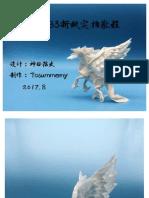 Pegasus 3 0 by Satoshi Kamiya