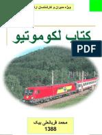 Locomotive Book 880708