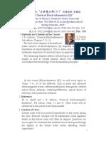 378846_Electrodynamics, chap07.pdf