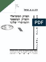 Hebrewbooks_org_39363 (1).pdf
