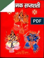 Mantratamaka Saptashati - Guptavataara Baba