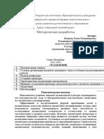 metodicheskaya_razrabotka