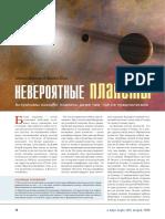 Необычайные планеты.pdf