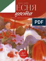 27619176.pdf