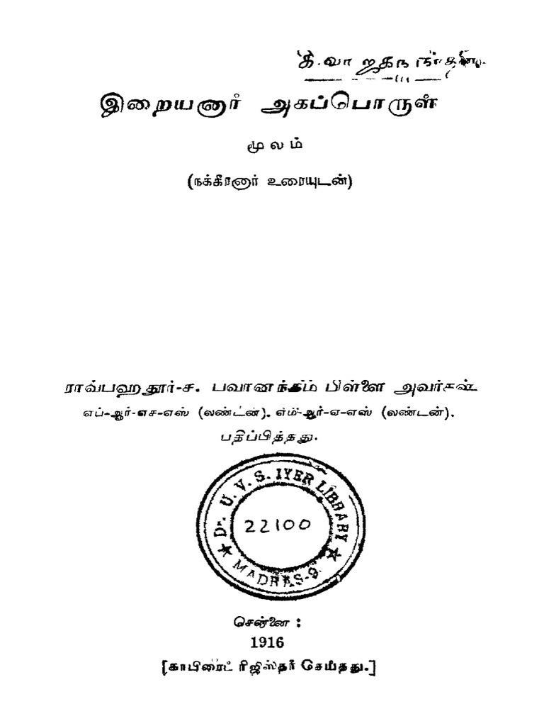 Iraiyanar Akapporul