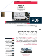 شركة نقل عفش من الرياض للامارات 0530709108