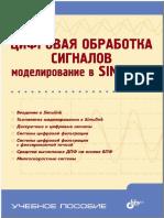 [Solonina_A.I.]_Cifrovaya_obrabotka_signalov._Mode(z-lib.org).pdf