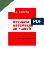 Скляров И. Изучаем Assembler за 7 дней.pdf