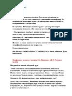 Nevzorov_Metodichka