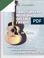 Самоучитель Игры На Шестиструнной Гитаре. Аккорды, Аккомпанемент и Пение Под Гитару. Часть 4