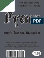 Русин, 2018