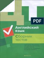 tsentralizovannoe_testirovanie_2019_angliyskiy_yazyk_sbornik.pdf