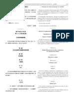 Regime da Administração Financeira_Macau