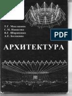 Arkhitektura.pdf