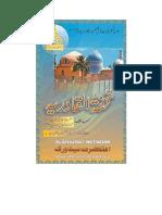 Tohfa e Qadria  biography of  Shaikh Abdul Quader Jilani R.A.