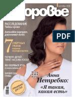 Zdorove_20190910_533165