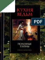 [Nikolai Gorelov (Sostavitel)] Kuhnya Vedm. Polezn(BookFi)