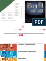 Tmax 2016.pdf