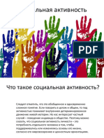 Sotsialnaya_aktivnost